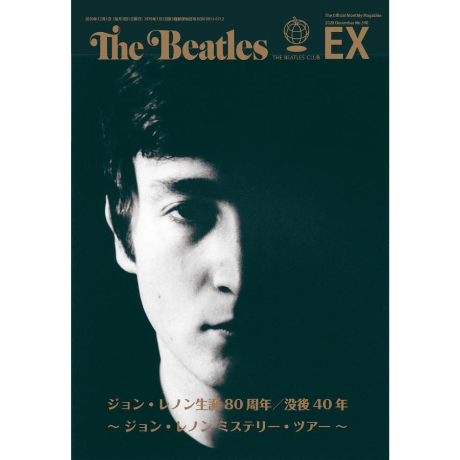 月刊 The Beatles 臨時増刊号 ジョン・レノン生誕80周年/没後40年 thebeatles
