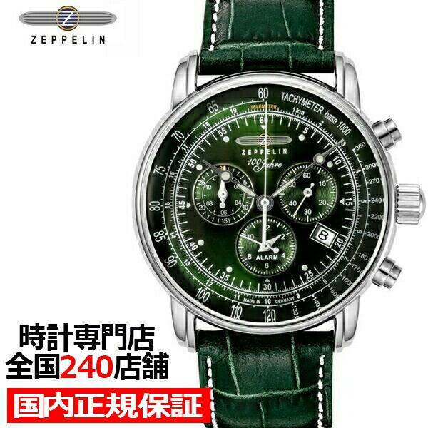 ツェッペリン LZ1 100周年記念 8680-4 メンズ 腕時計 クオーツ グリーン 革ベルト クロノグラフ アラーム theclockhouse-y