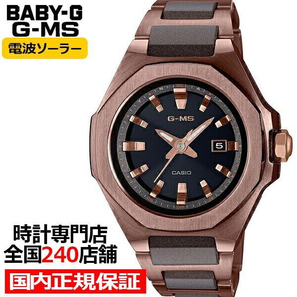 BABY-G ベビーG G-MS ジーミズ MSG-W350CG-5AJF レディース 腕時計 電波ソーラー オクタゴンベゼル 八角形 ダークブラウン 国内正規品 カシオ|theclockhouse-y