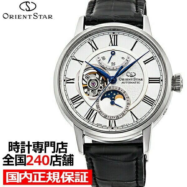 オリエントスター メカニカルムーンフェイズ RK-AY0101S メンズ 腕時計 機械式 自動巻き レザーバンド オープンハート ホワイト ブラック theclockhouse-y