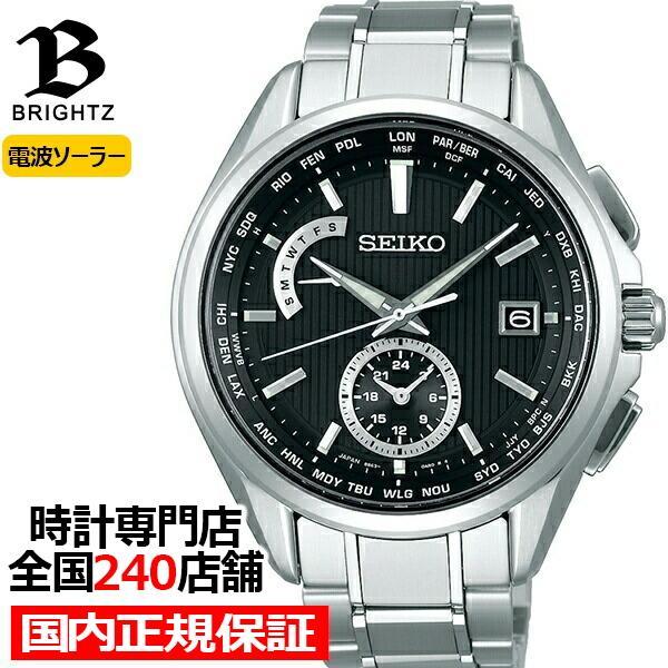 セイコー ブライツ フライトエキスパート デュアルタイム SAGA287 メンズ 腕時計 ソーラー 電波 チタン ブラック|theclockhouse-y