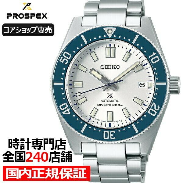 セイコー プロスペックス セイコー創業140周年記念 限定モデル SBDC139 メンズ 腕時計 メカニカル 自動巻き ブルー コアショップ専売モデル|theclockhouse-y