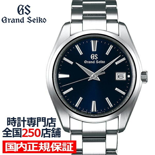 グランドセイコー クオーツ 9F メンズ 腕時計 SBGP013 ネイビー メタルベルト スクリューバック 時差修正機能 9F85|theclockhouse-y