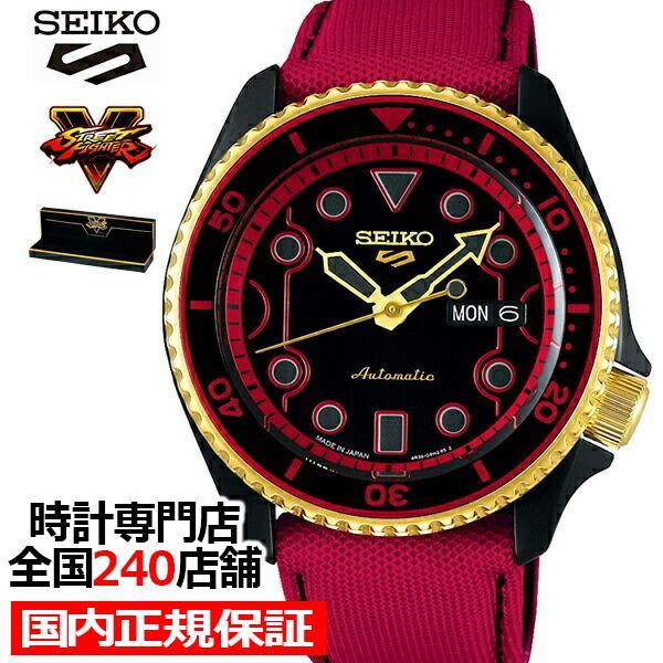 セイコー 5スポーツ ストリートファイターV コラボ 限定 ケン SBSA080 メンズ 腕時計 メカニカル 日本製 STREET FIGHTER V KEN|theclockhouse-y