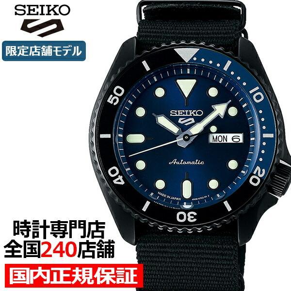 セイコー 5スポーツ ストリート 流通限定モデル SBSA099 メンズ 腕時計 メカニカル 自動巻き ナイロン ブラック 日本製|theclockhouse-y