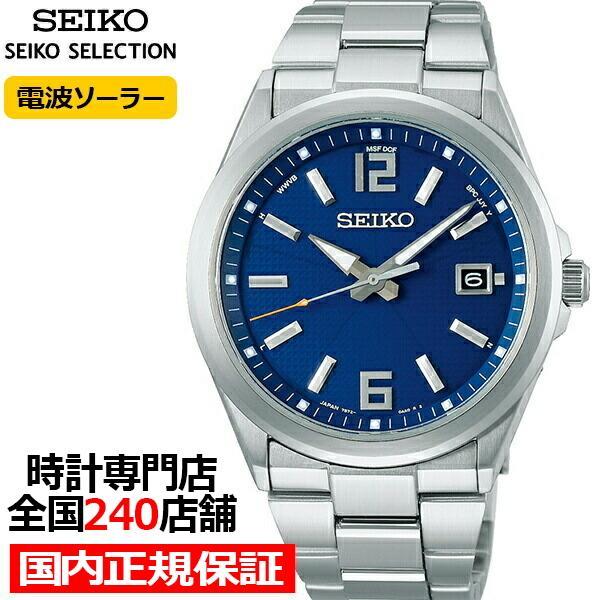 セイコー セレクション master-piece マスターピース 監修 流通限定モデル SBTM305 メンズ 腕時計 ソーラー電波 ギョーシェ模様 ブルー 日本製|theclockhouse-y