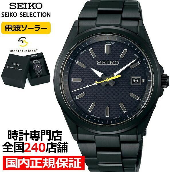 セイコー セレクション master-piece マスターピース コラボレーション 限定モデル SBTM309 メンズ 腕時計 ソーラー電波 ブラック 日本製|theclockhouse-y