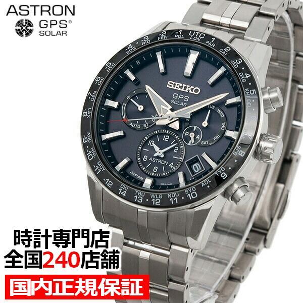 セイコー アストロン 5Xシリーズ SBXC003 メンズ 腕時計 ソーラー GPS 電波 チタン ブラック|theclockhouse-y