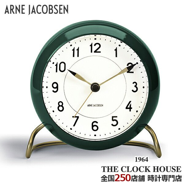 アルネヤコブセン ステーション 限定モデル 贈答 置時計 テーブルクロック AJ43677 グリーン ARNE 新品未使用 JACOBSEN