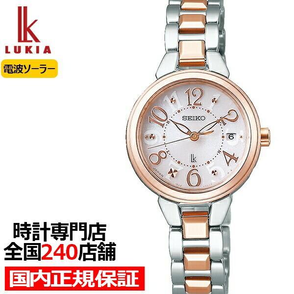 セイコー ルキア スタンダードコレクション SSVW188 授与 セール品 レディース 腕時計 防水 ソーラー電波 アラビア数字