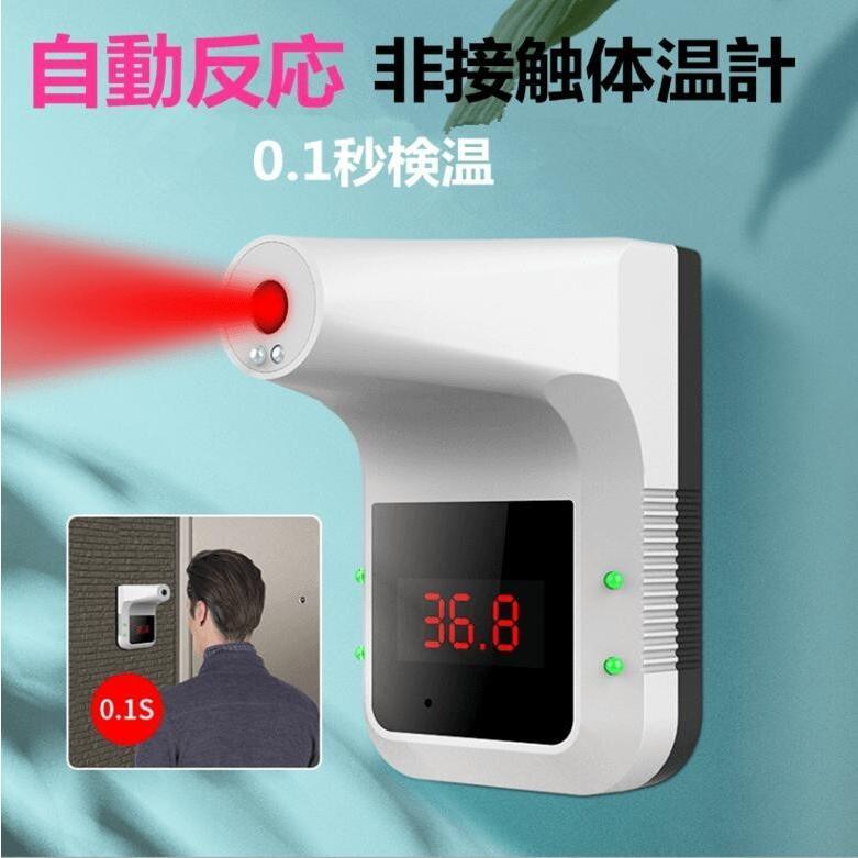 限定セール !高評価 壁掛け赤外線温度計 自動測定 0.1秒以内にスビート測定 赤外線温度計 非接触型 温度計 電子温度計 家庭用 体温計 企業|thekim