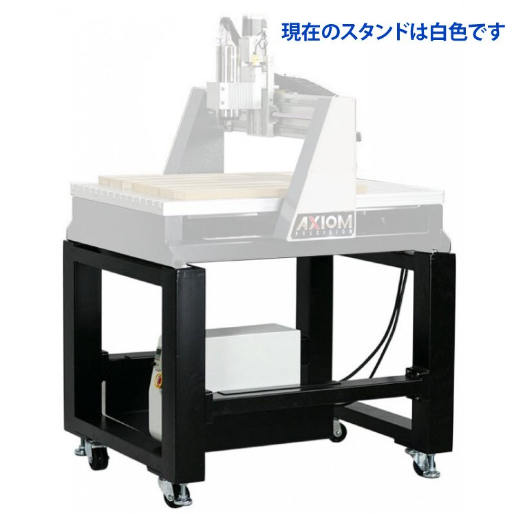 Axiom CNCルーター Pro8用スタンド
