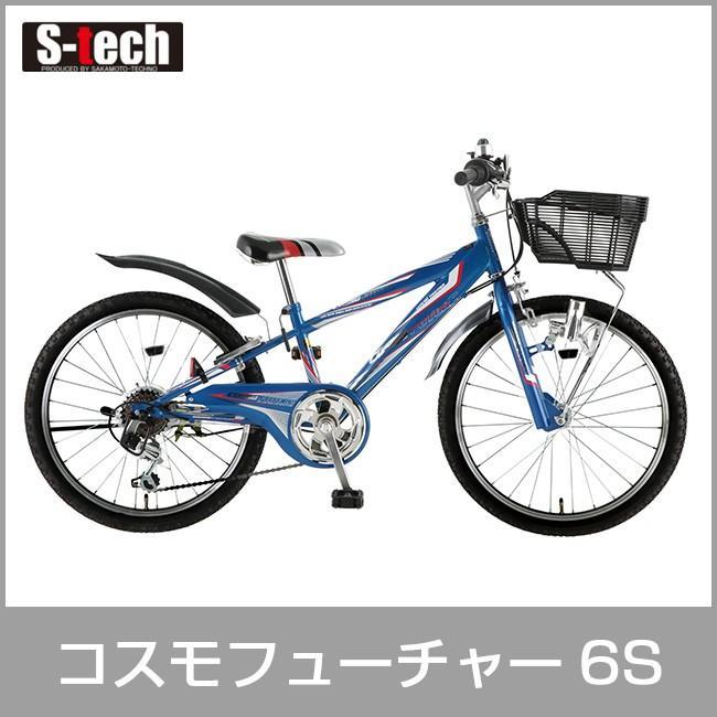 サカモトテクノ キッズバイク 24コスモフューチャー 6S GT 24インチ 子供用自転車 24-CFCD-CTB ブルー「7067」
