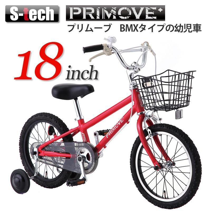 サカモトテクノ キッズバイク 18プリムーブ レッド 18インチ 子供 自転車本体 「7086」