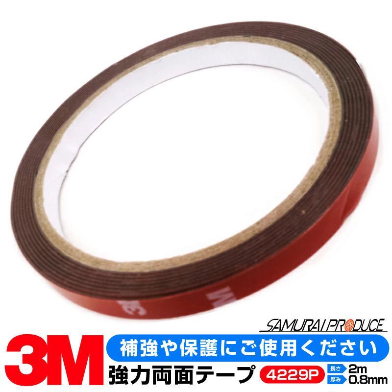 無料 強力両面テープ パーツ取付補強 3Mテープ 長さ2m 贈答品 厚み1mm 定形外郵便発送 代引不可