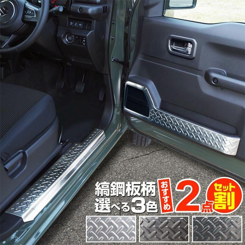 セット割 価格 ジムニー JB64 ジムニーシエラ JB74 サイドステップ シルバー:7月20日頃入荷予定 ドアプロテクションカバー 迅速な対応で商品をお届け致します スカッフプレート ブラック 予約