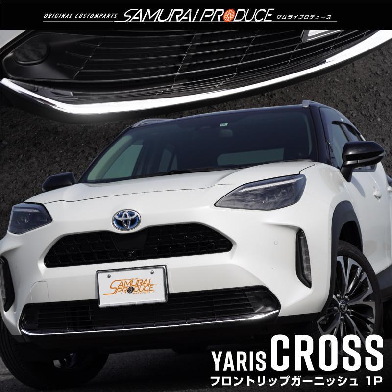 ヤリスクロス フロントリップ 低廉 ガーニッシュ 鏡面仕上げ CROSS専用設計なので抜群の装着感で安心 祝日 YARIS 1P