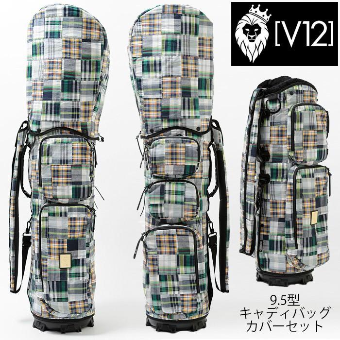V12 本体 着せ替えカバー セット セット セット V12 キャディバッグ 9.5号 チェック柄 PATCHWORK SET ブルー メンズ レディース ゴルフバッグ c51