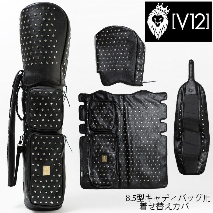 V12 着せ替えカバー 交換カバー V12 キャディバッグ 8.5号 専用 星型 スタッズ STAR STUDS COVER ブラック×シルバー メンズ レディース