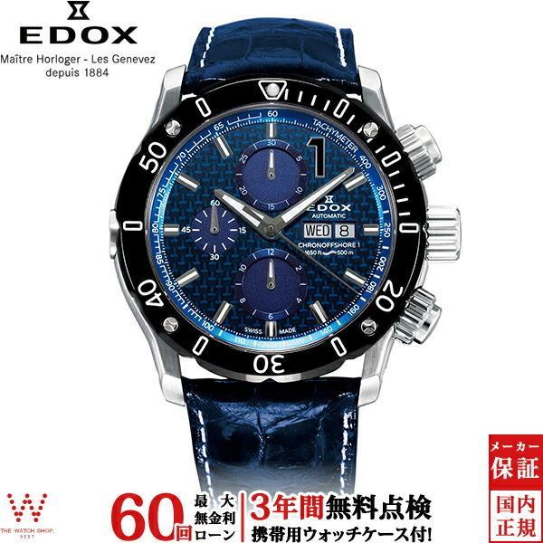 超人気高品質 無金利ローン可 エドックス EDOX クロノオフショア1 クロノグラフオートマチック 腕時計 CHRONOGRAPH AUTOMATIC 01122-3-BUIN1-L メンズ エドックス EDOX 腕時計, BESTLIFE:6ea49046 --- airmodconsu.dominiotemporario.com