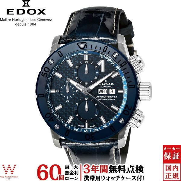 無金利ローン可 3年間無料点検付 エドックス EDOX クロノオフショア1 01122-3BU3-BUIN3-L オートマティック メンズ 腕時計 クロノグラフ|thewatchshopwebstore