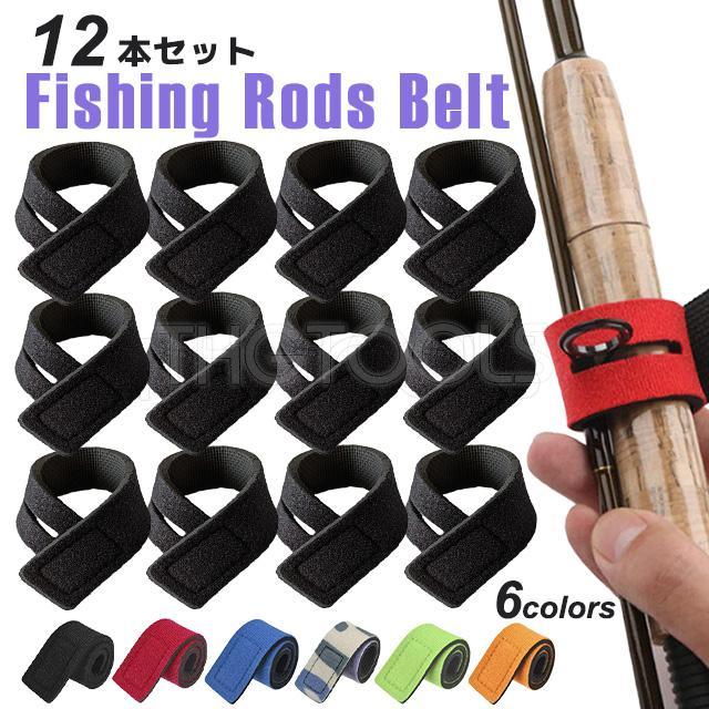 ロッドベルト 12本セット 釣り竿 マジックテープ 保護ベルト ストレッチ ロッドバンド 結びベルト クリップ thigtools