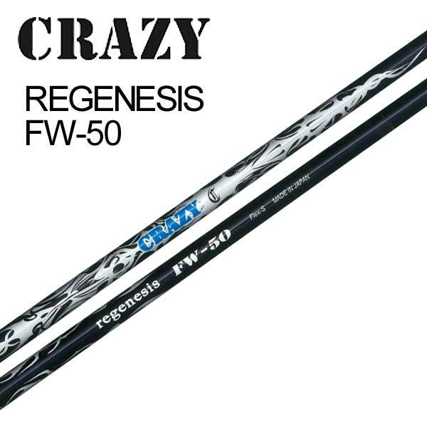 経典ブランド CRAZY(クレイジー) REGENESIS FW-50 FW フェアウェイ専用 カーボンシャフト単品 正規品 新品 クレージー ウッドFW, アガツママチ a6277b93