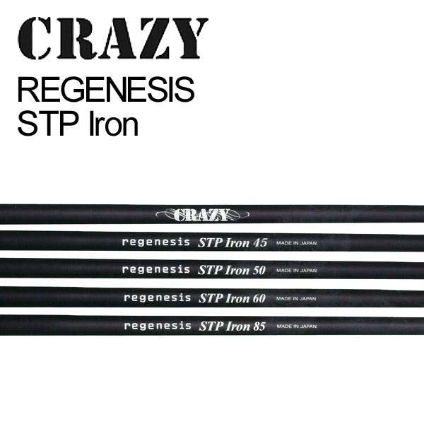 CRAZY(クレイジー) REGENESIS STP Iron 45/50/60/85 アイアン専用 カーボンシャフト単品 正規品 新品 クレージー