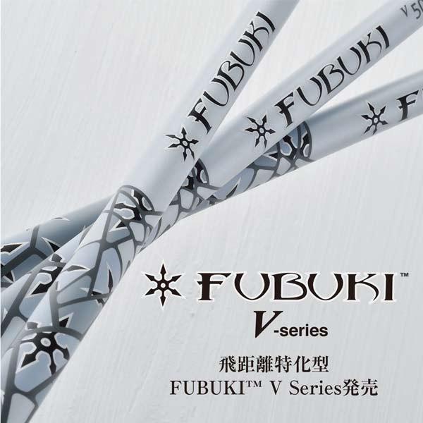 三菱レイヨン フブキ FUBUKI V 40/50/60/70 Series シャフト単品 国内正規品 新品17