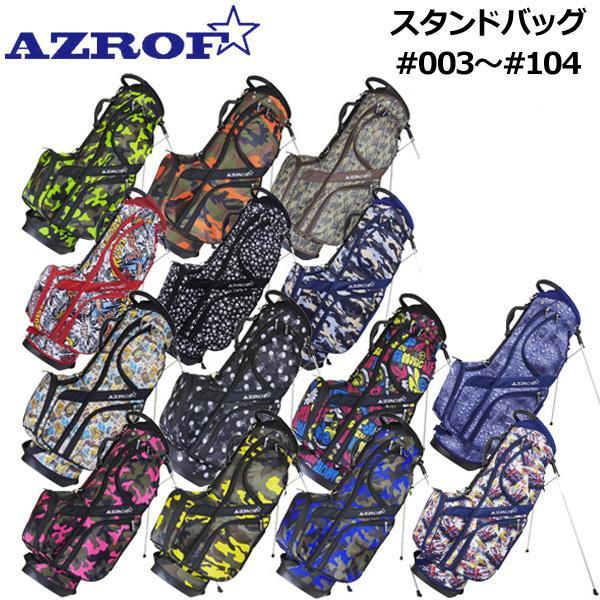 アズロフ 9型 スタンドバッグ AZ-STCB01 #003-#104 AZROFパワービルトPOWERBILT 軽量