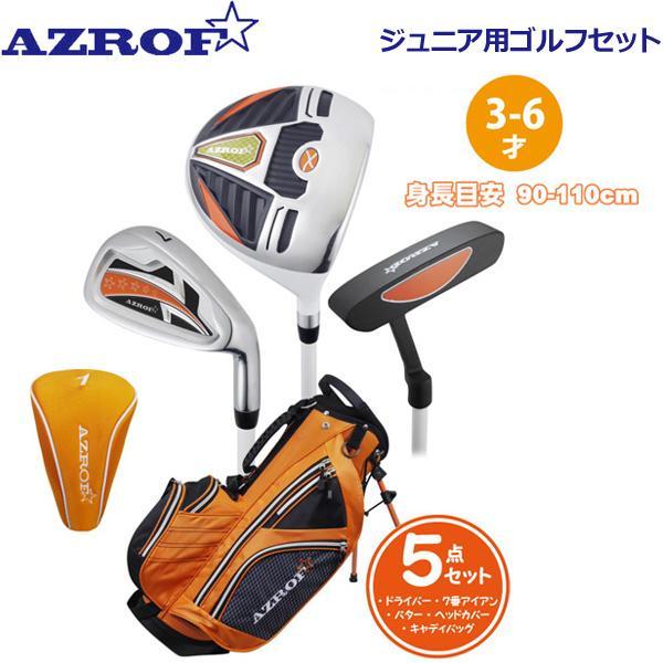 アズロフ ジュニア ゴルフセット (3-6歳用/90-110cm) 3本組 キャディバッグ付 AZ-JR7 17 AZROF 日本仕様