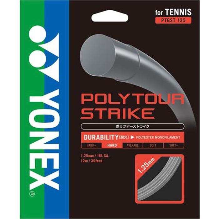 ヨネックス 硬式 テニス ストリング ポリツアー ストライク 130 ロール(240m) POLYTOUR STRIKE PTGST1302 YONEX ガット ポリエステルモノ