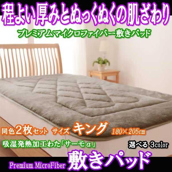 敷きパッド キング 同色2枚セット プレミアム プレミアム マイクロファイバー 吸湿発熱わたサーモアルファ