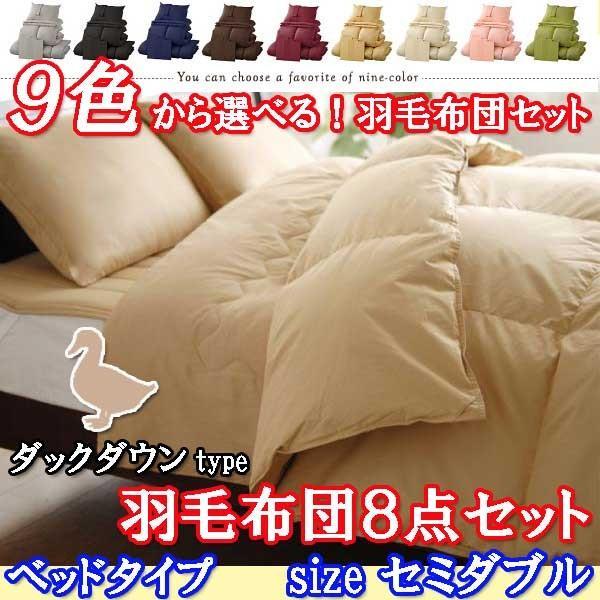 羽毛布団セット セミダブル 8点セット ダックダウン 選べる9色 ベッドタイプ