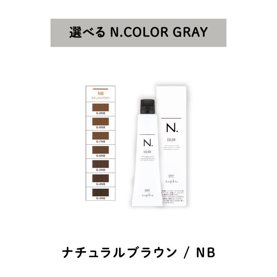 【 グレイ 選べる 1剤 】 ナプラ napla エヌドット N. カラー グレイカラー GRAY 80g NB three-piece