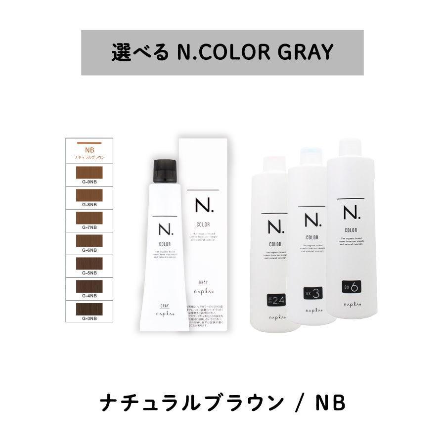 【 グレイ 選べる 1剤 2剤 】 ナプラ napla エヌドット N. カラー クイックカラー GRAY 80g NB オキシ AC2.4% 3% 6%|three-piece