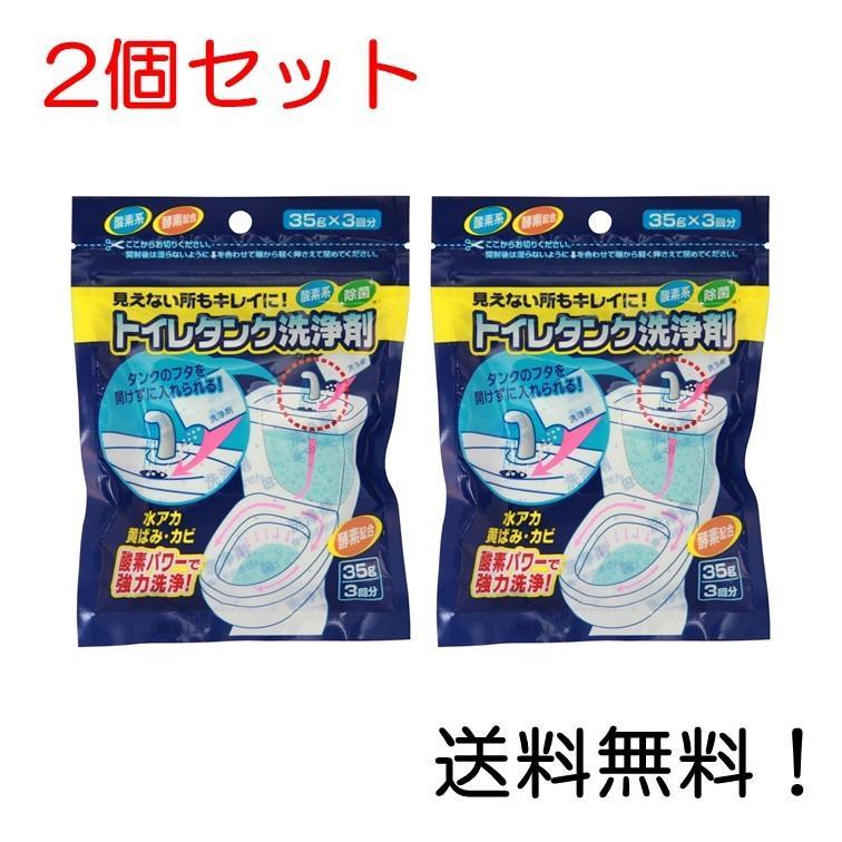好評 トイレタンク洗浄剤35g×3包 2個セット 直輸入品激安