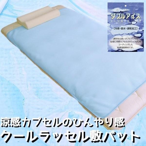 代引不可/涼感カプセルのひんやり感 クールラッセル敷パット ダブルブルー 日本製/代引不可 日本製/代引不可