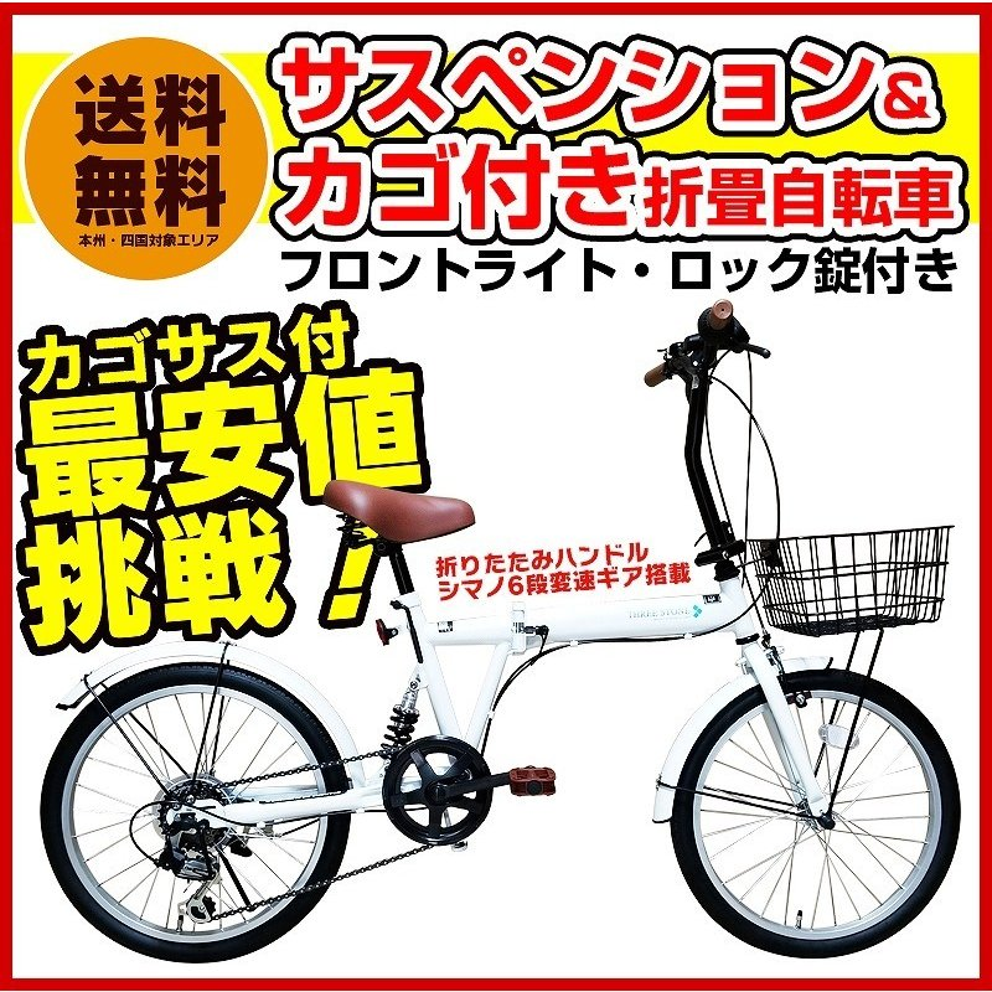 折りたたみ自転車 カゴ&リアサスペンション 20インチ ライト・カギ付き シマノ製6段ギア 折り畳み自転車 EB-020|three-stone-ys