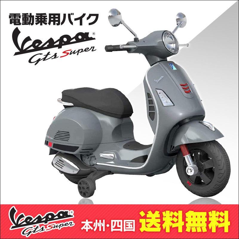 電動乗用バイク Vespa GTS Super ベスパ ライセンス 電動乗用 子供が乗れる電動カー 電動乗用玩具 誕生日 ギフト 送料無料 [801]|three-stone-ys