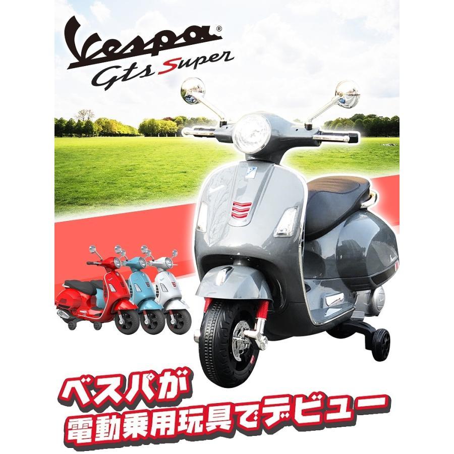 電動乗用バイク Vespa GTS Super ベスパ ライセンス 電動乗用 子供が乗れる電動カー 電動乗用玩具 誕生日 ギフト 送料無料 [801]|three-stone-ys|02
