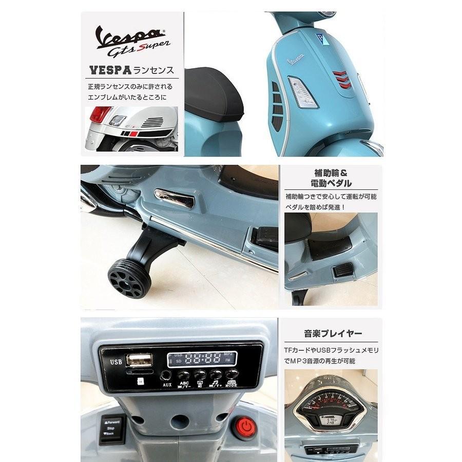電動乗用バイク Vespa GTS Super ベスパ ライセンス 電動乗用 子供が乗れる電動カー 電動乗用玩具 誕生日 ギフト 送料無料 [801]|three-stone-ys|11