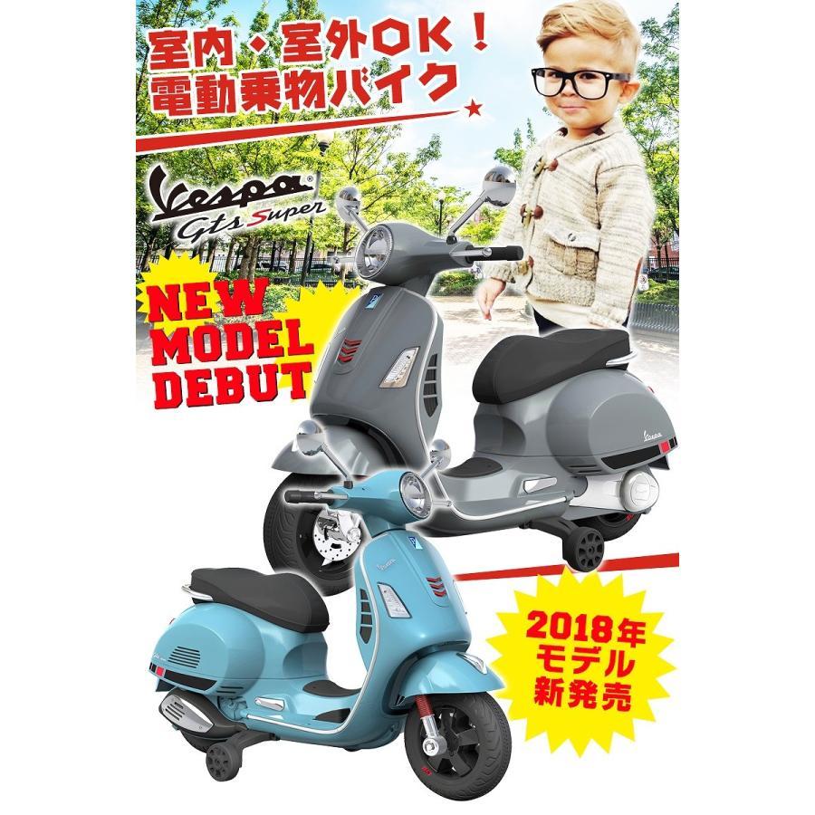 電動乗用バイク Vespa GTS Super ベスパ ライセンス 電動乗用 子供が乗れる電動カー 電動乗用玩具 誕生日 ギフト 送料無料 [801]|three-stone-ys|12