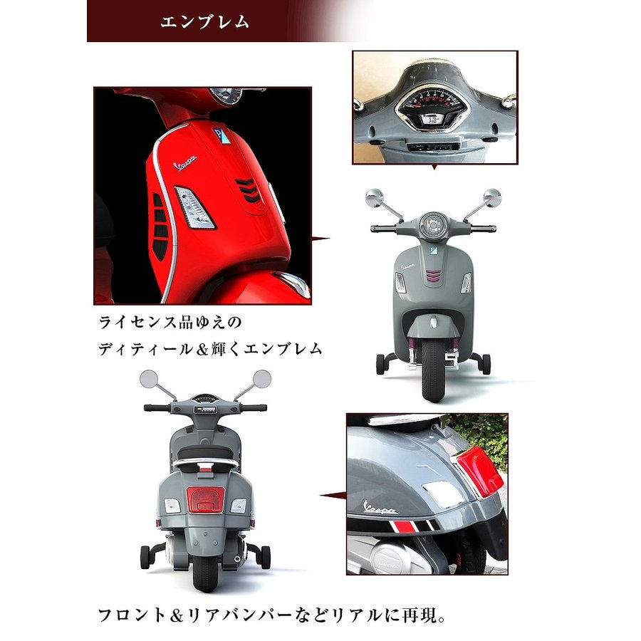 電動乗用バイク Vespa GTS Super ベスパ ライセンス 電動乗用 子供が乗れる電動カー 電動乗用玩具 誕生日 ギフト 送料無料 [801]|three-stone-ys|03