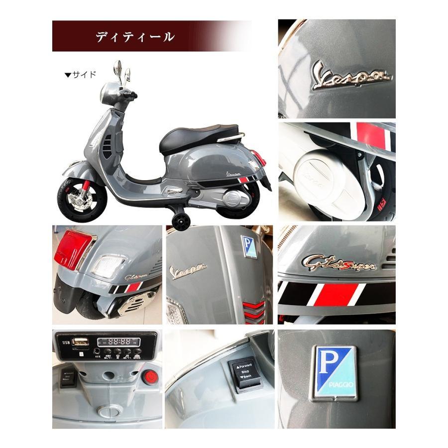 電動乗用バイク Vespa GTS Super ベスパ ライセンス 電動乗用 子供が乗れる電動カー 電動乗用玩具 誕生日 ギフト 送料無料 [801]|three-stone-ys|04
