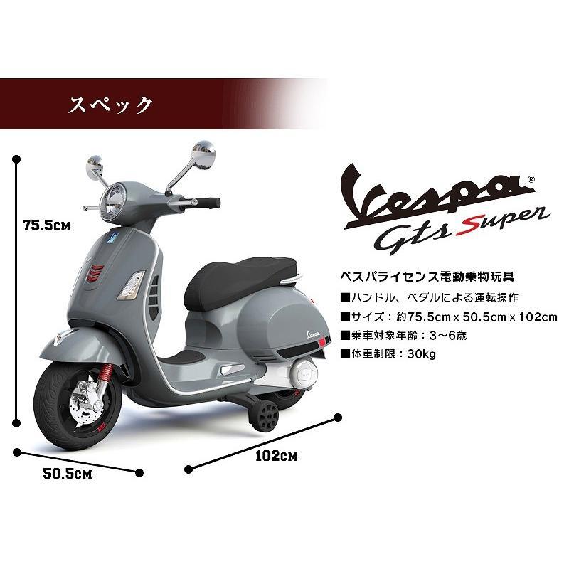 電動乗用バイク Vespa GTS Super ベスパ ライセンス 電動乗用 子供が乗れる電動カー 電動乗用玩具 誕生日 ギフト 送料無料 [801]|three-stone-ys|05