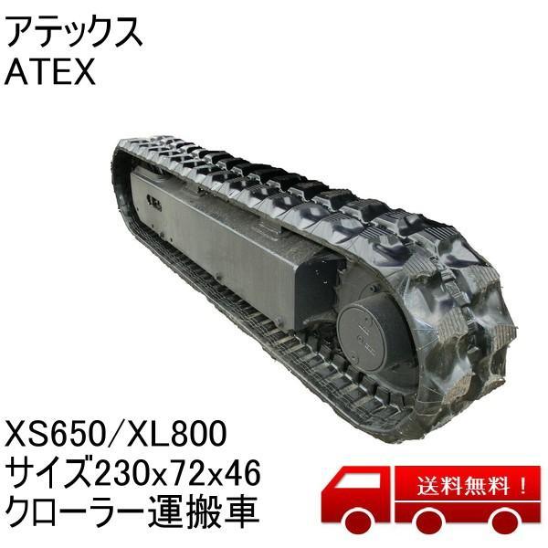 ゴムクローラー アテックス ATEX XS650/XL800 サイズ230x72x46 サイズ230x72x46 サイズ230x72x46 クローラー運搬車 4a1