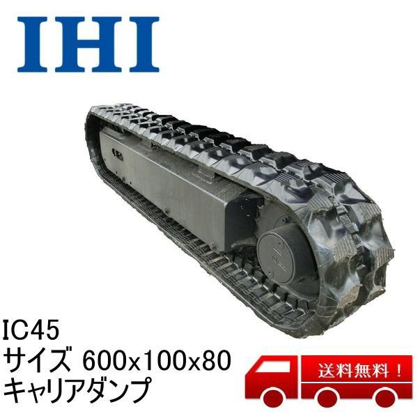 ゴムクローラー IHI 石川島 IC45 サイズ 600x100x80 キャリアダンプ