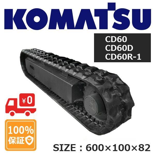 コマツ ゴムクローラー CD60 CD60D CD60R-1 600×100×82 キャリアダンプ 建設機械用 KOMATSU
