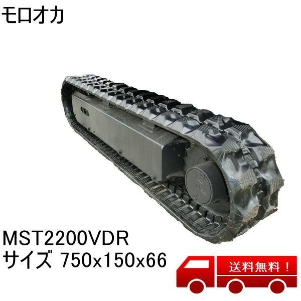 建設機械用ゴムクローラー MST2200VDR サイズ750x150x66(純正品サイズは800幅です。)